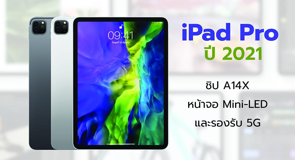 ปี 2021 iPad Pro จะมาพร้อมชิป A14x หน้าจอ Mini-LED และ ...