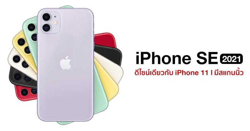 iPhone SE (2021) อาจมีให้เลือกมากถึง 3 รุ่น ใช้ดีไซน์ของ ...