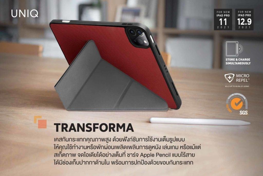 เปิดตัวเคส iPad Pro 2021 จาก Uniq พร้อมคุณสมบัติ Anti ...